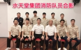 水伟德国际betvicrorapp伟德国际亚洲官方消防队正式成立